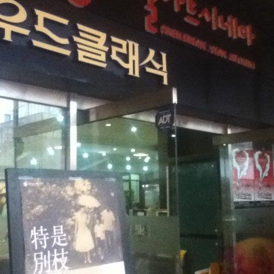Photo taken at Seoul Art Cinema by PLC on 6/10/2012