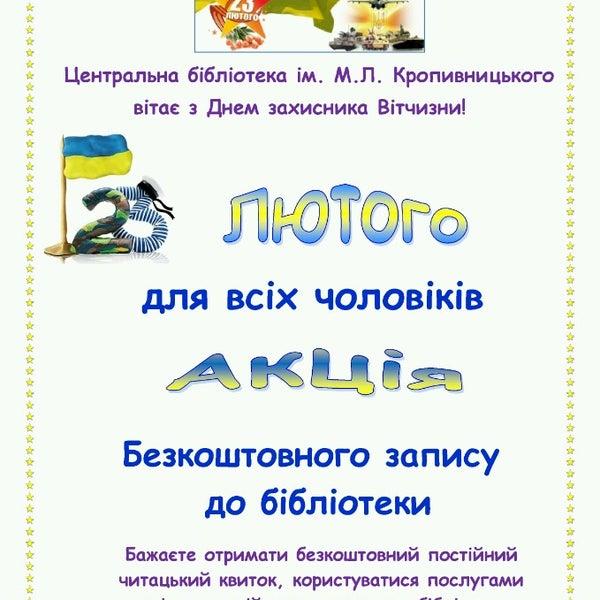 Снимок сделан в Центральная библиотека им. Кропивницкого / Kropyvnytsky Public Library пользователем Мария К. 2/20/2013