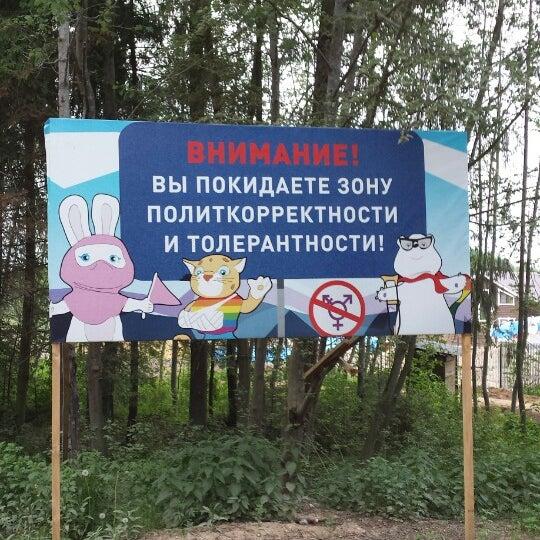 Снимок сделан в Арт-усадьба «Веретьево» пользователем Konstantsia B. 5/28/2014
