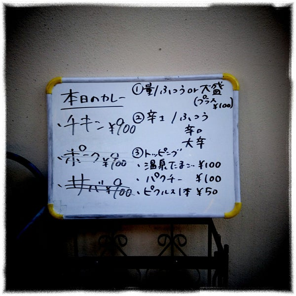 12/2/2017にHidemaro I.がカレーの店 マボロシで撮った写真