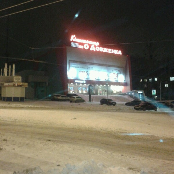 Photo taken at Кінотеатр ім. О. Довженка by Roman L. on 3/24/2013