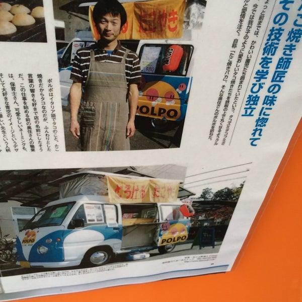 Foto tomada en とろけるたこやき POLPO por nomeansnoo el 10/19/2013