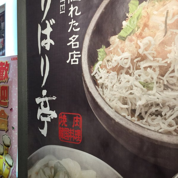 Foto tomada en 焼肉 ばりばり亭 por K C. el 11/17/2016