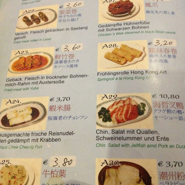 Len Düsseldorf photos at dschunke restaurant in düsseldorf