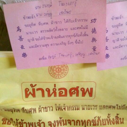 Photo taken at มูลนิธิ กุศลธรรม ภูเก็ต by Commander James B. on 5/19/2012