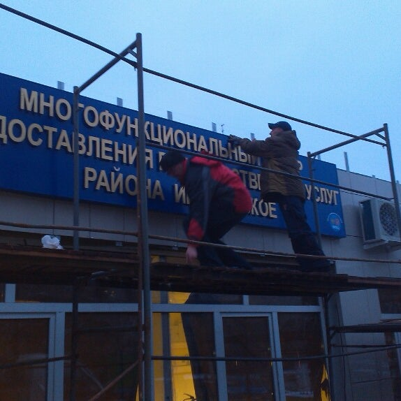 Photo taken at МФЦ района Ивановское by николай on 12/23/2013