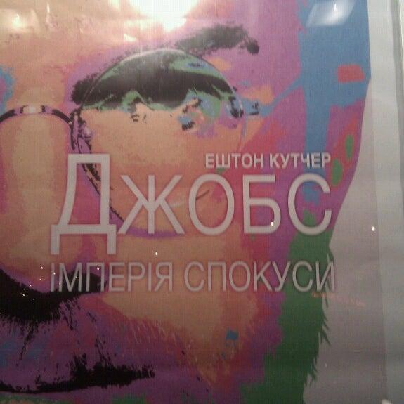 Photo taken at Кінотеатр ім. О. Довженка by Ruslan G. on 9/22/2013