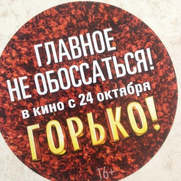 Photo prise au Кинотеатр «Маяк» par Zhanna S. le11/13/2013
