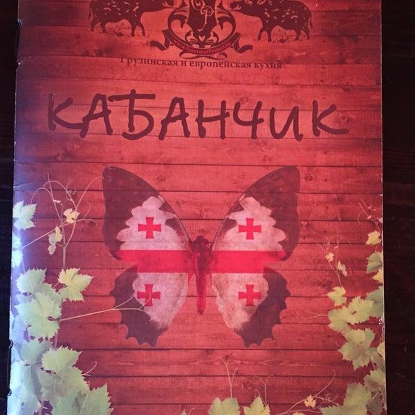 Photo taken at Кабанчик by Наталья З. on 6/16/2015