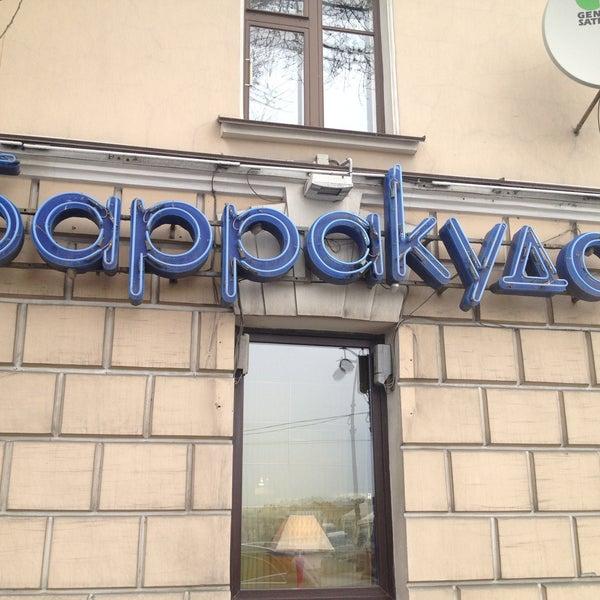 Photo taken at Барракуда by Оксана М. on 5/14/2013