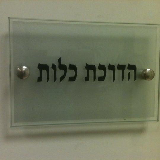 Das Foto wurde bei רבנות רמת גן von Udi D. am 9/19/2012 aufgenommen
