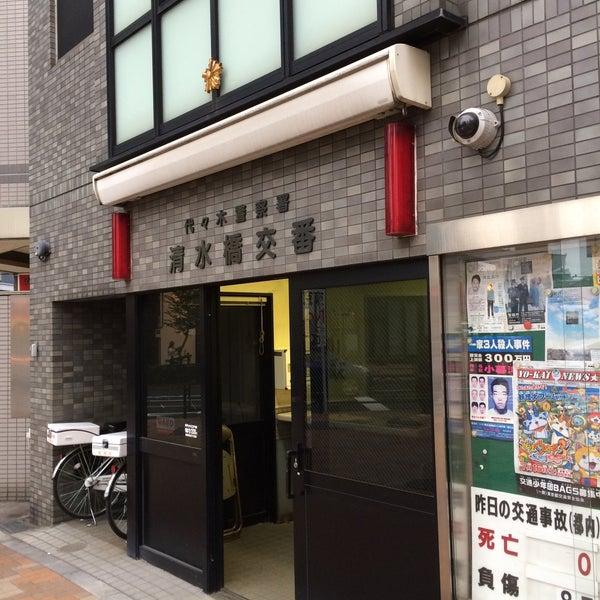 代々木警察署 清水橋交番 - 西新...