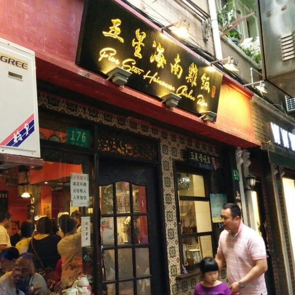 Photo taken at 五星海南鸡饭 | Five Star Hainanese Chicken Rice by Andrew G. on 5/31/2014