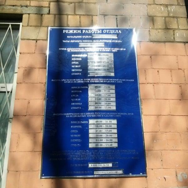 Химкинский отдел федеральной службы государственной регистрации кадастра