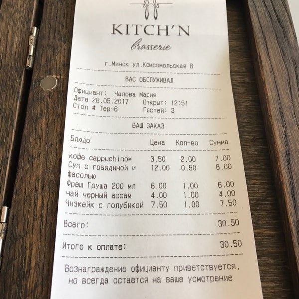 Снимок сделан в Kitch'n пользователем Вадим (Даниэль)🔯😘🤔🚕🚄✈️🚀🚢📲💵 5/28/2017