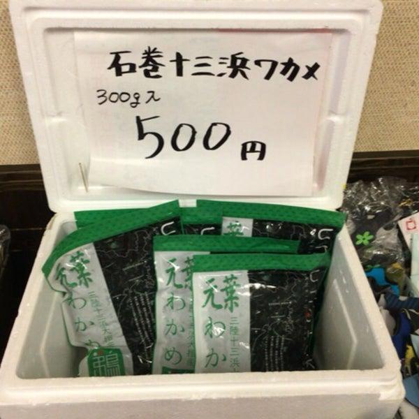 Photo taken at 石巻マルシェ 大森ウィロード山王店 by Kuniyuki T. on 8/27/2016
