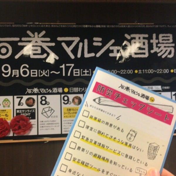 รูปภาพถ่ายที่ 石巻マルシェ 大森ウィロード山王店 โดย Kuniyuki T. เมื่อ 9/8/2016