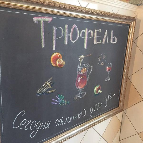 Photo taken at Трюфель by  Vadim V. on 4/8/2017