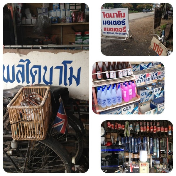Photo taken at พลไดนาโม สามแยกเหมืองง่า by Tuckz J. on 6/13/2013