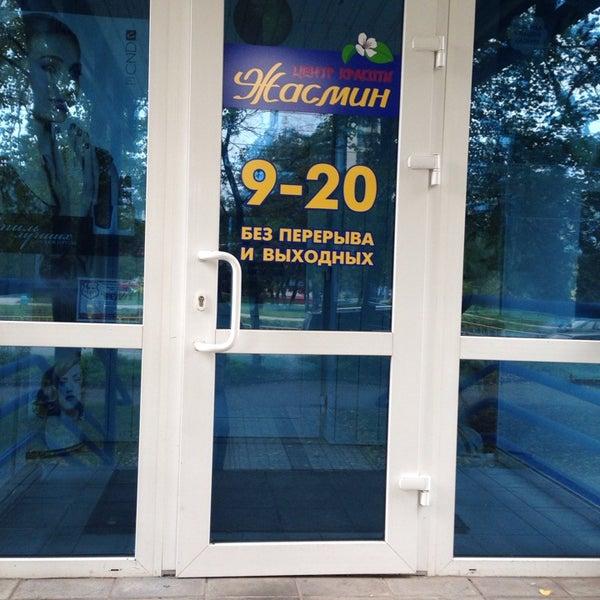 Салон красоты жасмин димитровград
