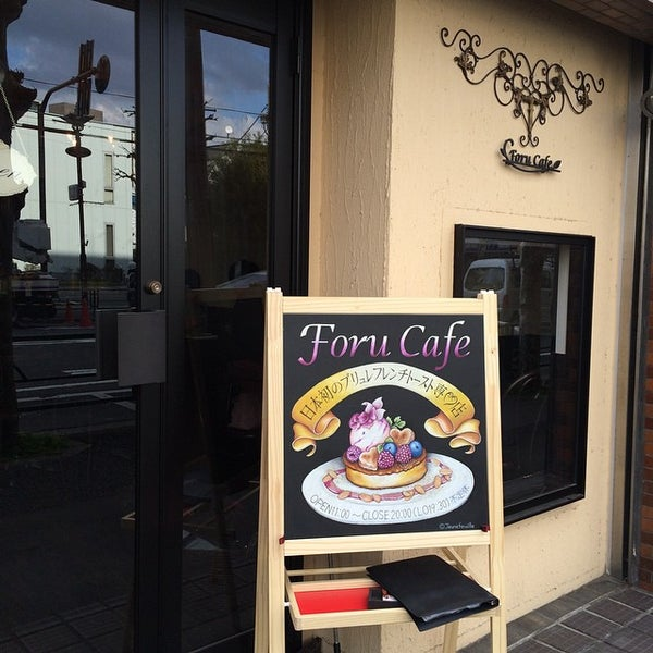 2/20/2015にtaro w.がForu Cafeで撮った写真