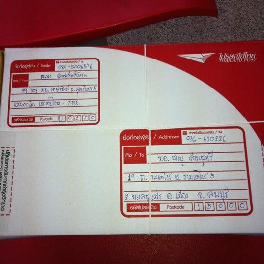 รูปภาพถ่ายที่ ไปรษณีย์ สายไหม โดย Kan M. เมื่อ 12/4/2012