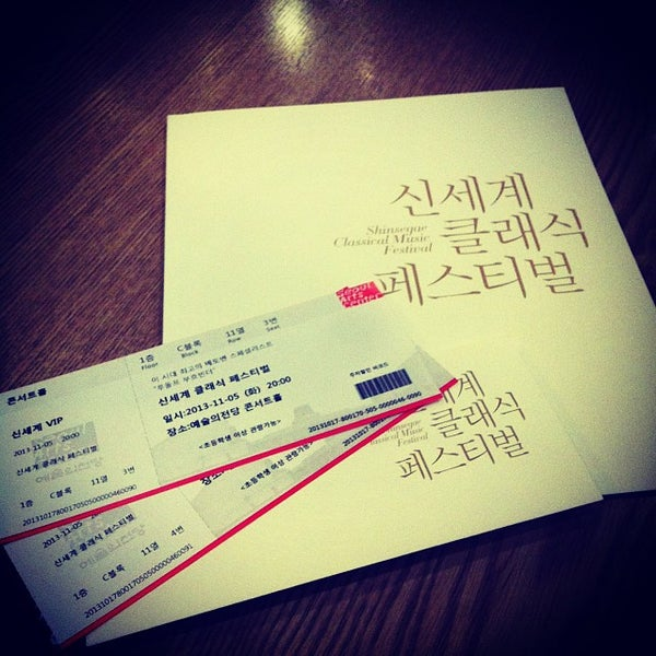 Photo taken at Seoul Arts Center by Kyum K. on 11/5/2013