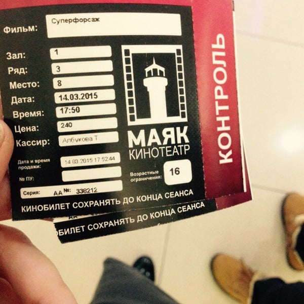 Photo prise au Кинотеатр «Маяк» par Виктория П. le3/14/2015