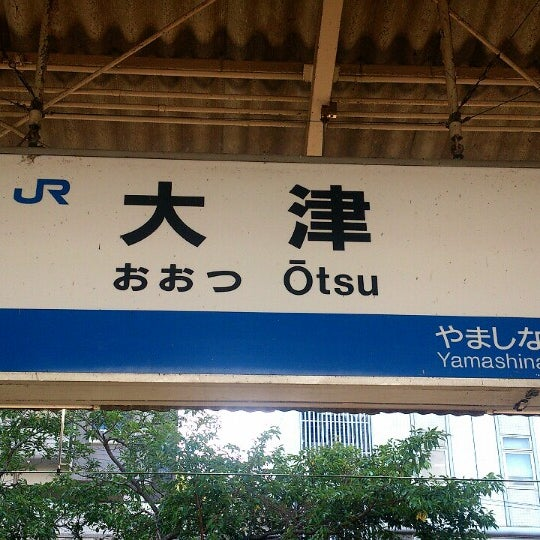 Photo taken at Ōtsu Station by maciahico on 9/11/2013