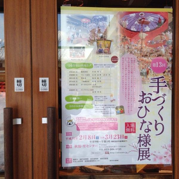 Das Foto wurde bei 秋保 里センター 多目的ルーム von きょお am 2/13/2014 aufgenommen