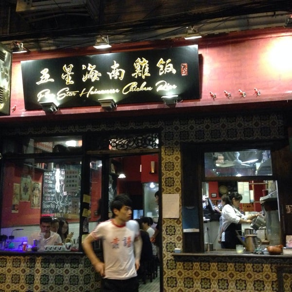 Photo taken at 五星海南鸡饭 | Five Star Hainanese Chicken Rice by Paul on 6/20/2014