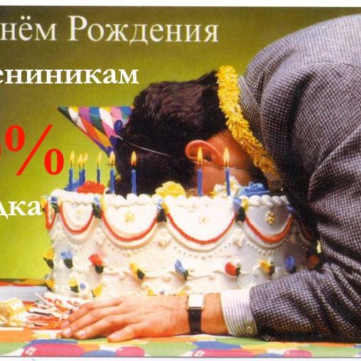 """Ресторан """"Дом Актера"""", в день рождения именинника дарит 10% скидку, при предъявлении паспорта. #День_рождения"""