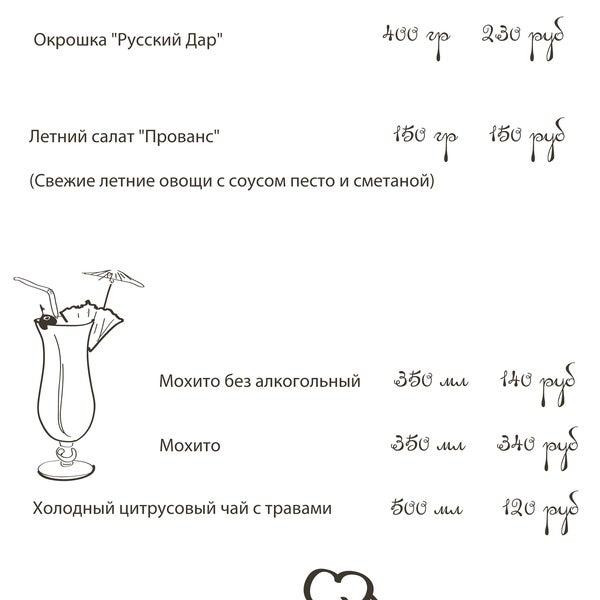 """Летнее предложение в ресторане """"Дом Актера"""", Невский 86"""