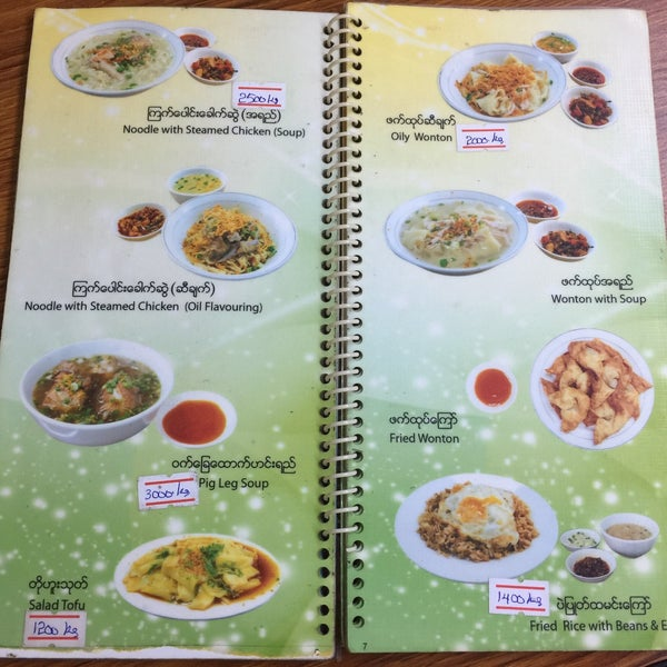 999 Shan Noodle Shop - 58 tips from 641 visitors