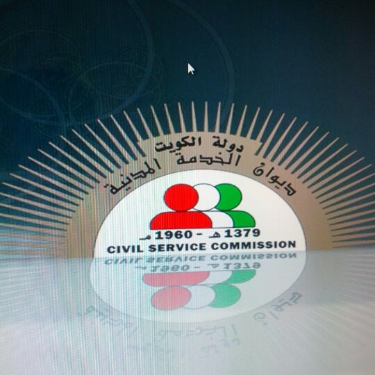 Photo taken at Civil Service Commission by Mohammad on 9/16/2012