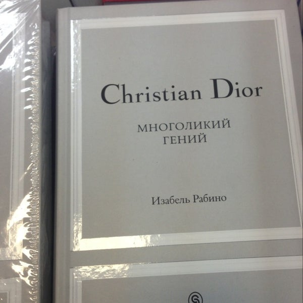 изабель рабино christian dior многоликий гений