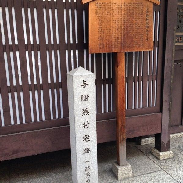 4/19/2014に宣雄 小.が与謝蕪村終焉の地で撮った写真