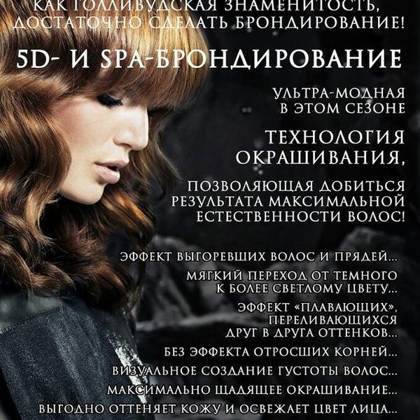 Снимок сделан в Салон красоты Наталии Волошиной пользователем Татьяна 2/18/2014