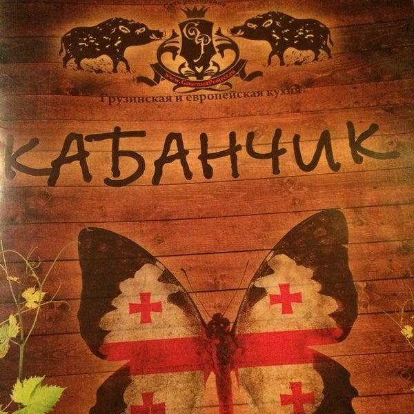 Photo taken at Кабанчик by Ольга Б. on 12/17/2016
