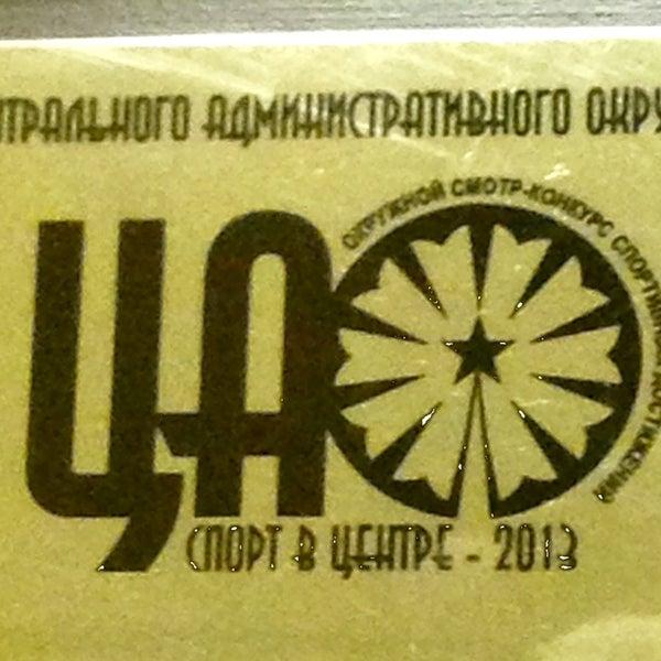 Photo taken at ОВД Пресненского района by Александра🍀 Н. on 9/23/2014