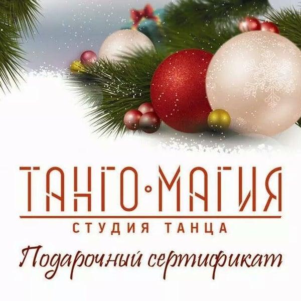 Думаете, что подарить на Новый Год?Купите подарочный сертификат на занятия по любому направлению в студии танца Танго-Магия!Позвоните по телефону 2334380, оформите сертификат и подарок готов!