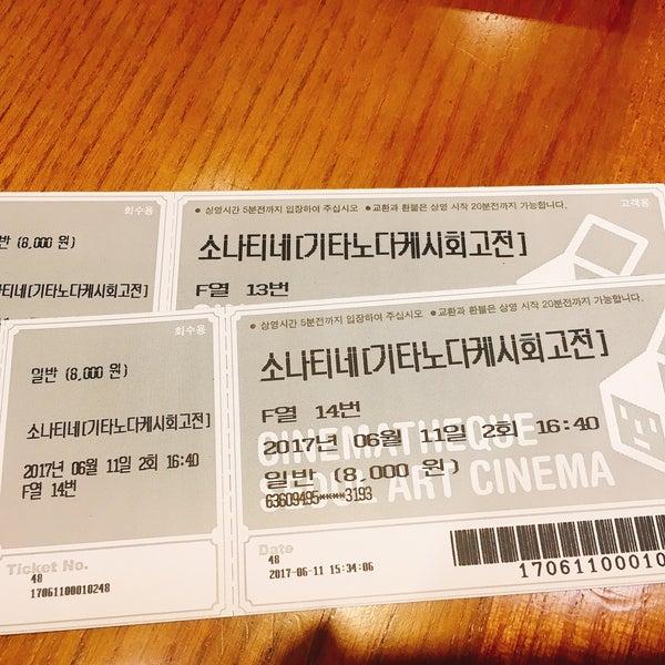 Photo taken at Seoul Art Cinema by Narae M. on 6/11/2017