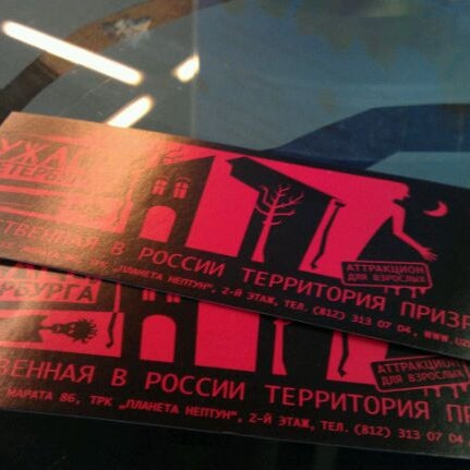 Снимок сделан в Ужасы Петербурга пользователем Mikhail 2/5/2012