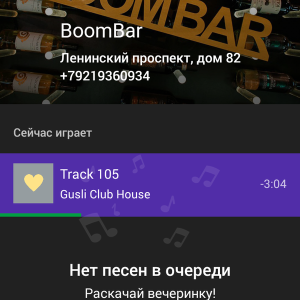 Снимок сделан в BOOM Bar пользователем Кирилл Л. 10/27/2017