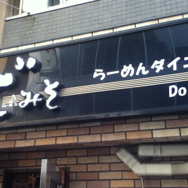 Photo taken at Do Miso by Takao S. on 5/14/2013