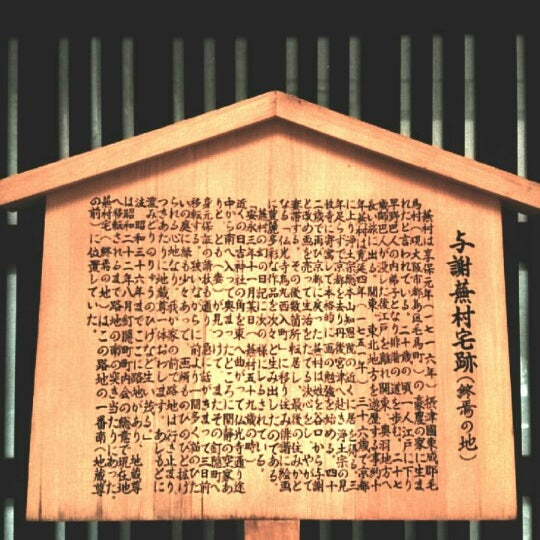 5/16/2015にcoma2619【salon夕顔楼】 間.が与謝蕪村終焉の地で撮った写真