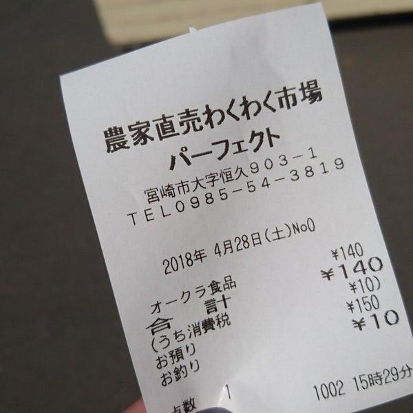 4/28/2018につじやん 銀.がパーフェクトで撮った写真