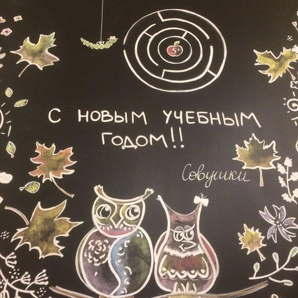 Photo taken at Центр подготовки абитуриентов «пять с плюсом» by Kate S. on 9/29/2016