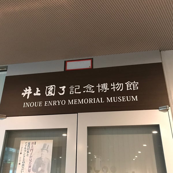 東洋大学 井上円了ホール