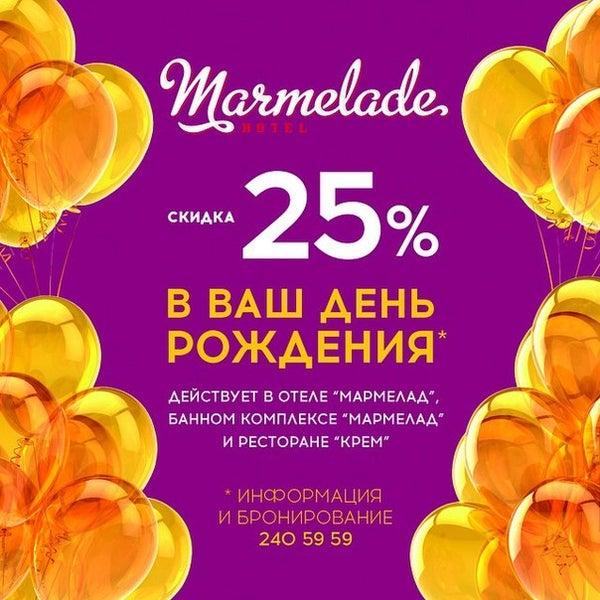 Скидка 25% в Ваш День рождения в ресторане «Крем», банном комплексе «Мармелад» и отеле «Мармелад». Информация и бронирование тел.: 240 59 59